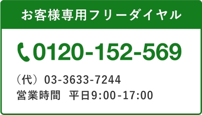 0120-152-569